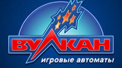 Photo of Игровые автоматы Вулкан