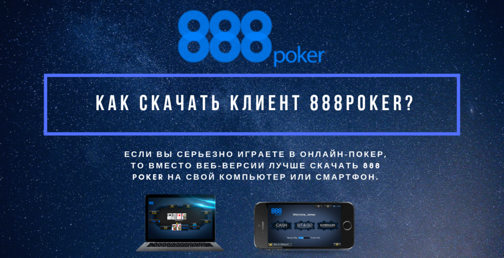 Скачивание клиента игры 888Покер.