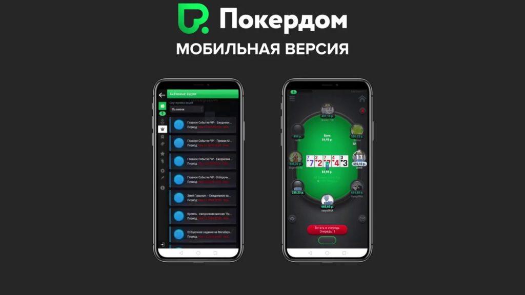 Мобильная версия PokerDom.
