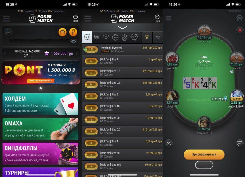 Как получить бонусв ПокерМатч.