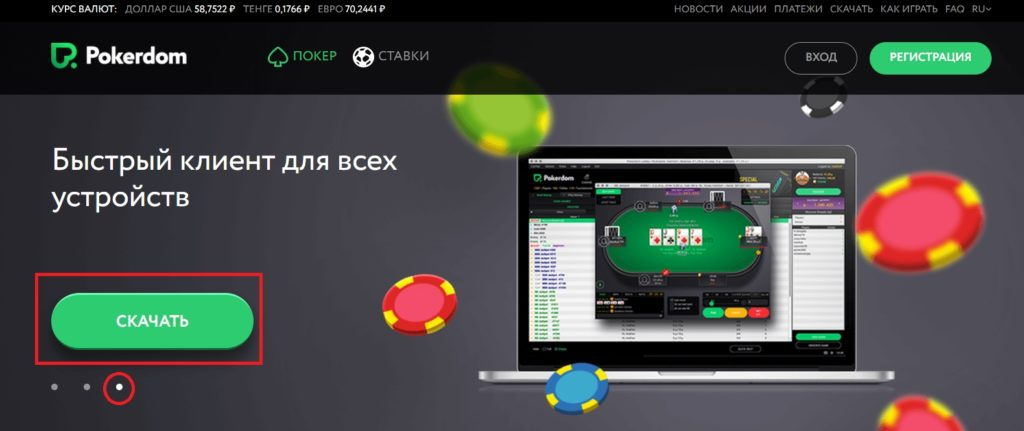 Установка клиента ПокерДом для игры на деньги.