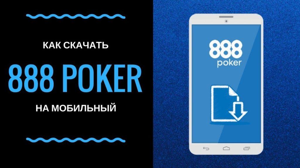 Как скачать мобильный клиент 888Poker