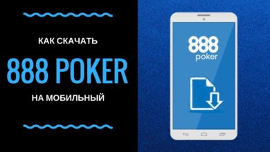 Photo of Как начать игру на 888 Покер на Андроид: инструкция по скачиванию, особенности софта