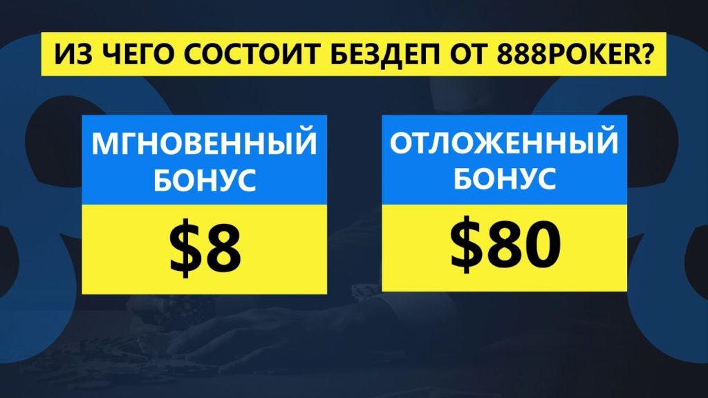 Подарок за регистрацию в руме 888Покер.