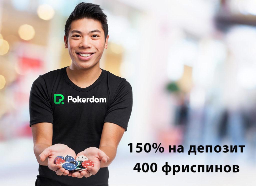 Подарок от ПокерДом для новых игроков.