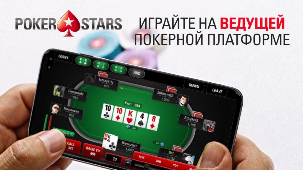 Мобильная версия клиента PokerStars.